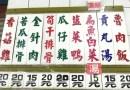 嘉義市》人氣銅板美食!15元魯肉飯大飯店~