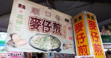 推薦台中第三市場的古早味人氣麥仔煎銅板美食