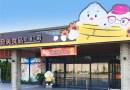 台南奇美幸福食品工廠三倍券大放送 買到賺到還有好禮相送