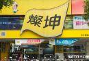 燦坤東港、垂楊重新開幕 新莊、台中旗艦店、永華店、力行店改裝回饋再加碼