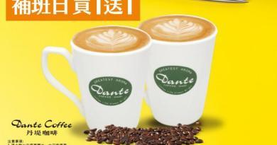 2020年9月26日補班不憂鬱!丹堤咖啡買一送一 cama café折15元