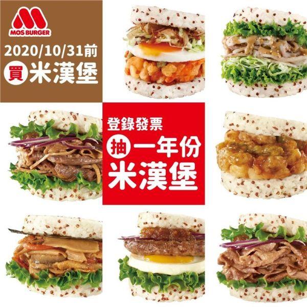 快點來!摩斯爽抽365個免費米漢堡