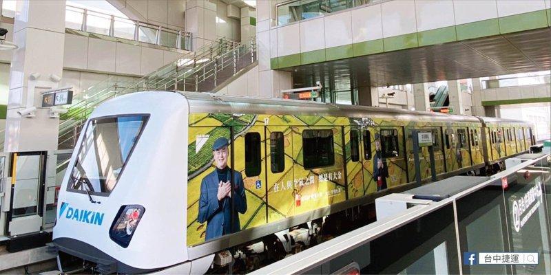 「台中捷運」免費搭乘30天! 路線、票價、旅遊景點懶人包一次大公開