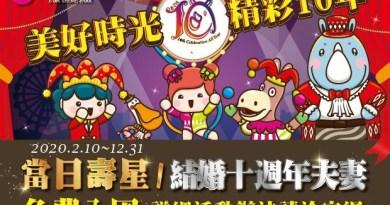 高雄義大歡慶10週年!12/18當日壽星住宿入園通通免費!