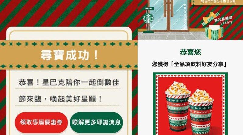 星巴克「全品項買1送1、85折耶誕派對」!星巴克12月優惠懶人包