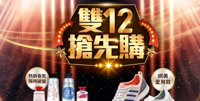 雙12又來啦!電商平台優惠總整理:PChome、蝦皮、Yahoo購物、Momo購物、博客來