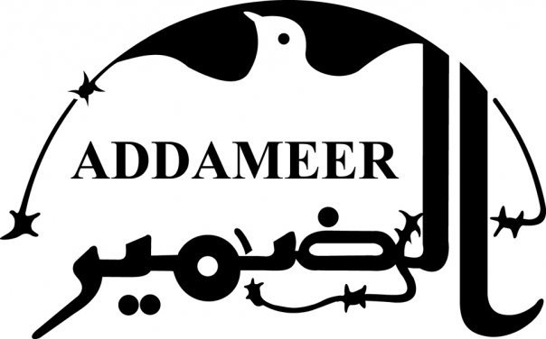 Addameer: Call for Urgent Action: Save Palestinian Hunger
