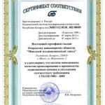 گواهینامه 11 GPZ