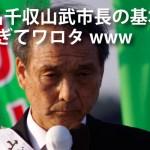 椎名市長の所信表明が憲法違反な件