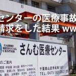 さんむ医療センター死亡事故に関す公文書は非開示