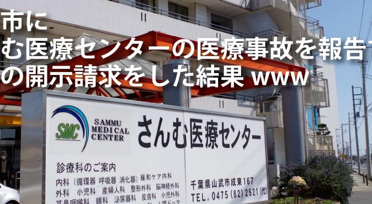 さんむ医療センターで医療事故が発生