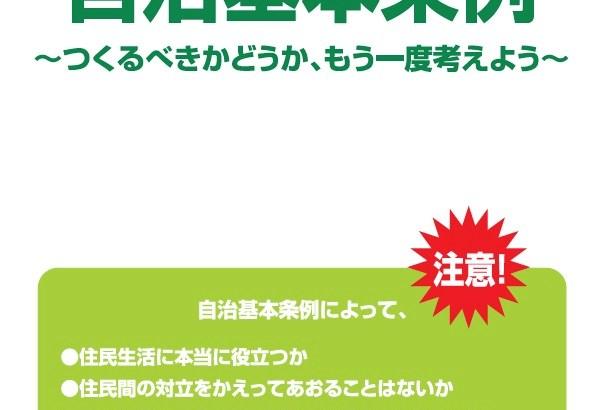 【オピニオン】「市民協働:自治基本条例」の落とし穴