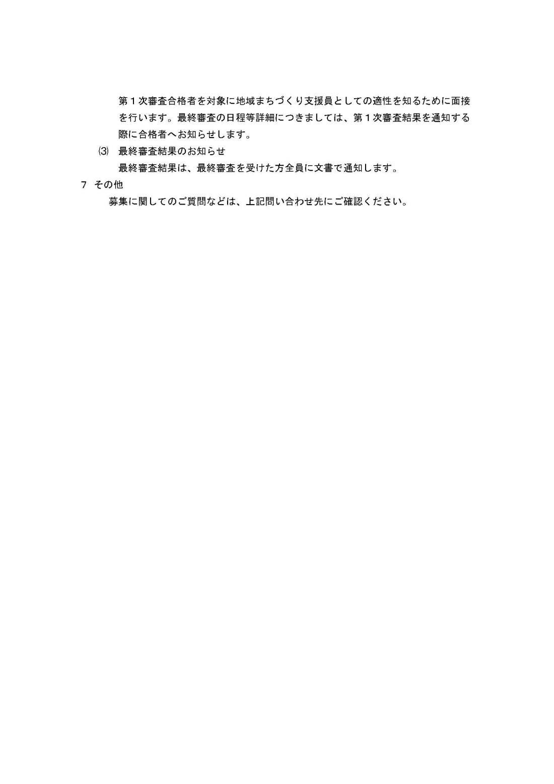 15324(まちづくり支援員募集要項_ページ_3