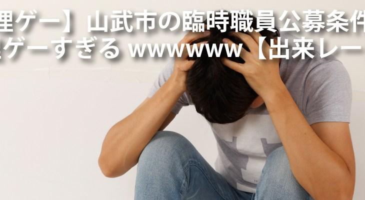 【シンハラ語必須】山武市地域まちづくり支援員、募集要項消える
