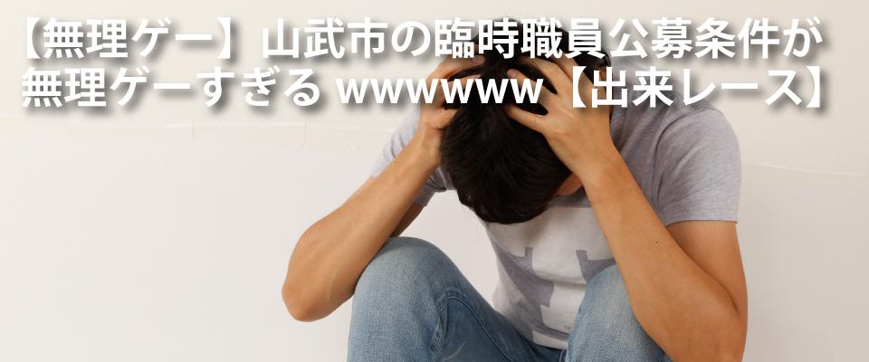 山武市、地域まちづくり支援員公募条件に「シンハラ語」?