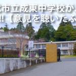 山武市小中学校統廃合問題、嘉瀬教育長の答弁に矛盾