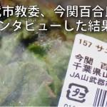【本人取材拒否】今関百合委員へ電話したN氏に独占インタビュー
