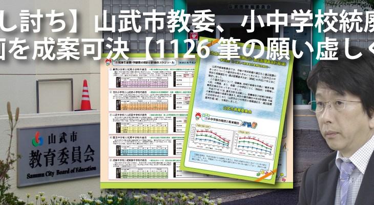 【悲報】山武市教委、小中学校統廃合計画を成案可決