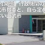 【オピニオン】定数割れが常態の山武市教委・山武市は自ら定めた条例を守れ