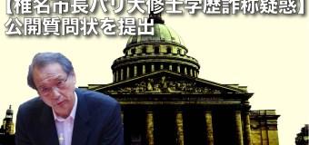 【椎名市長パリ大経済学修士学歴詐称疑惑】公開質問状を提出