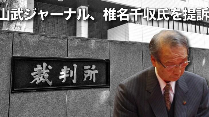 山武ジャーナル、椎名千収山武市長を提訴