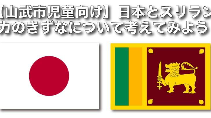【山武市児童向け】日本とスリランカのきずなについて考えてみよう