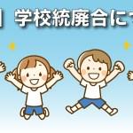 【政策】学校統廃合について