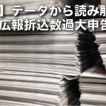 【コラム】データから読み解く欺瞞【山武市広報折込数過大申告疑惑】