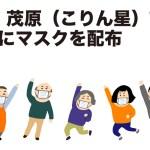 【悲報】茂原(こりん星)市長、支持者にマスク配布