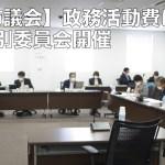【山武市議会】政務活動費に関する調査特別委員会開催