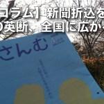 【編集長コラム】新聞折込を止めた山武市の英断、全国に広がるか?