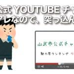 【第1回】山武市公式YOUTUBEチャンネルが、色々アレなので突っ込んでみた