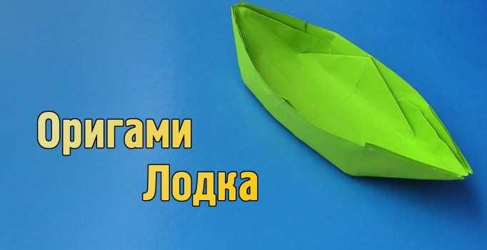 Barco de origami feito de papel