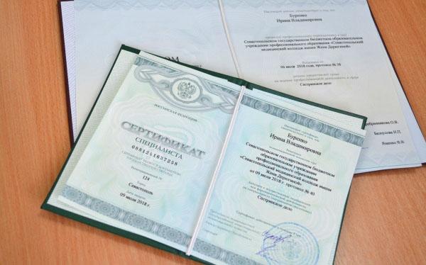 Жұмыспен қамту орталығында қайта даярлау туралы сертификат