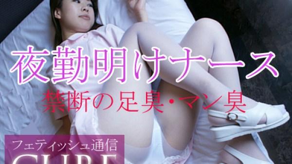 フェティッシュ通信vol.17