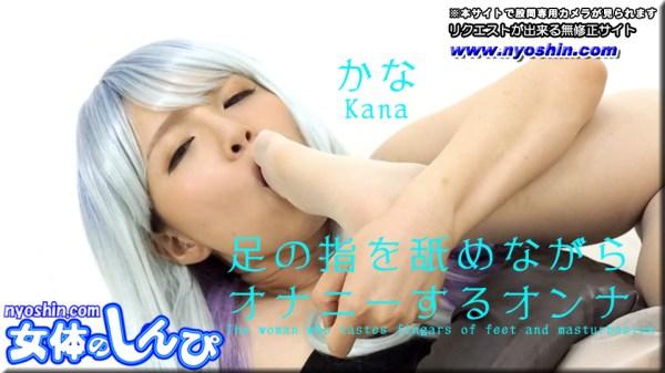 足の指を舐めながら オナニーするオンナ