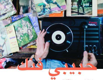 Habibi Funk Mixes 1-7