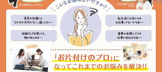 ☆満員御礼☆4月12日【無料】プレセミナー&説明会in門真