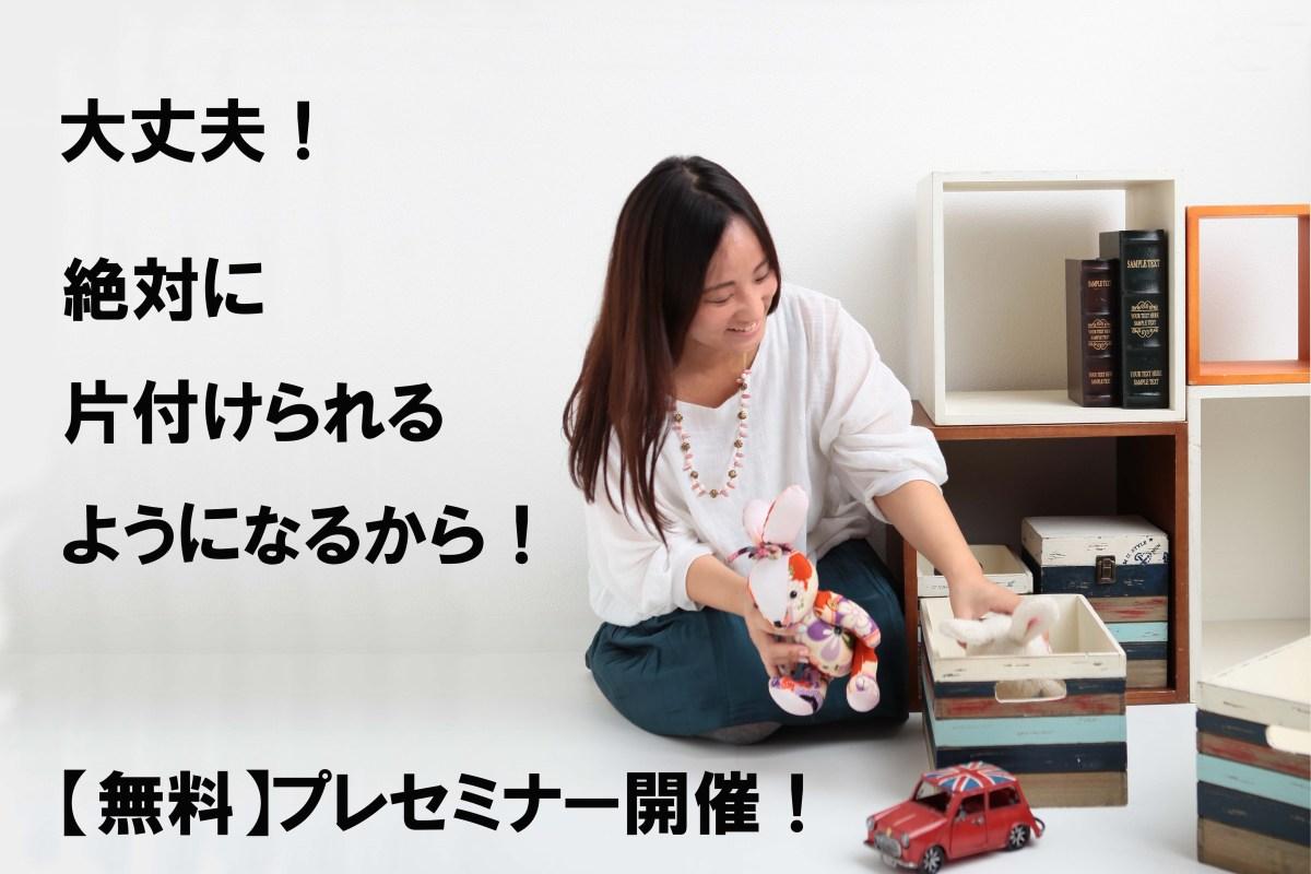 【無料】11月24日(火)プレセミナー【限定8名】(門真会場)