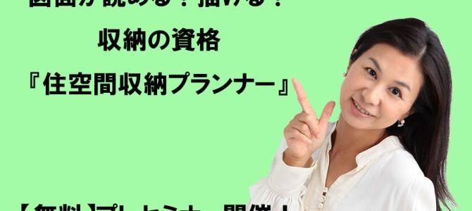 【無料】6月28日・7月19日(火)プレセミナー【各限定8名】(門真会場)