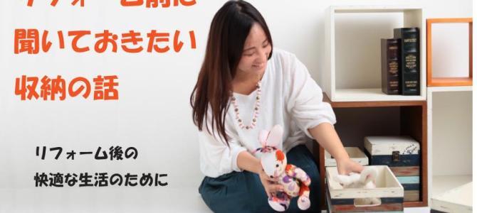 11月22日(日)収納相談会開催!【リフォーム&DIY祭IN門真ルミエールホール】