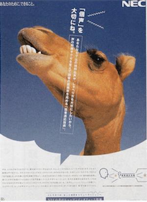 NEC 音声認識技術・新聞広告 コピー
