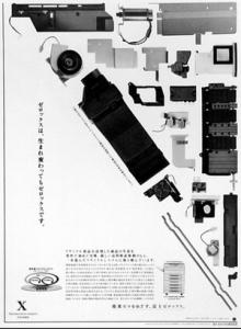 富士ゼロックス リサイクルシステム ・新聞広告 コピー