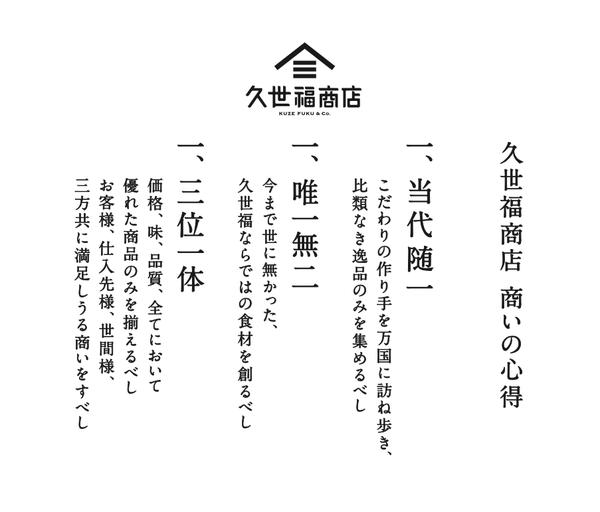久世福商店・ブランドコピー