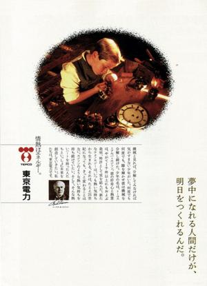 東京電力・雑誌広告 コピー