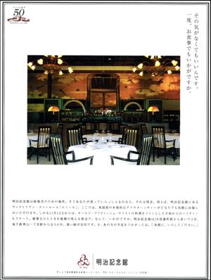 明治記念館・雑誌広告 コピー
