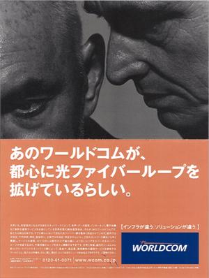 ワールドコム・雑誌広告 コピー