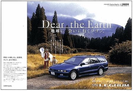 三菱自動車 LEGNUM・雑誌広告 コピー