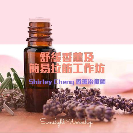 aromatherapy-stretching