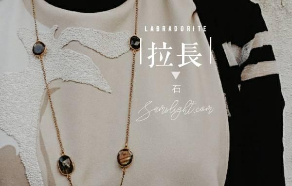 拉長石/白水晶長頸鍊